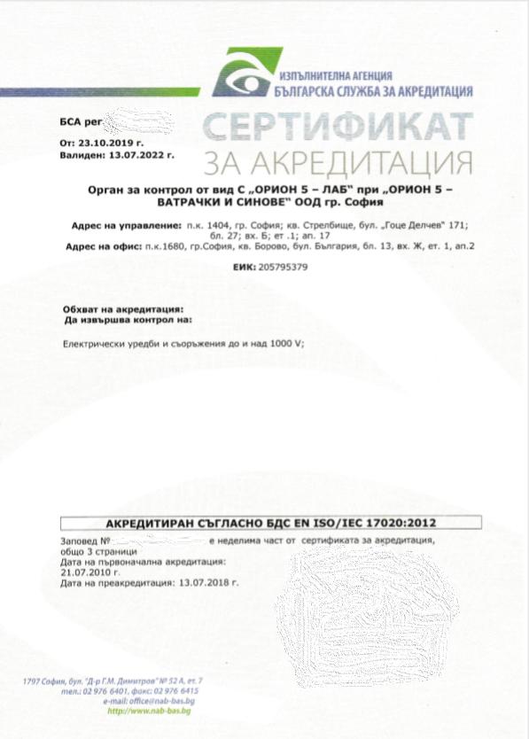 сертификат орган за контрол
